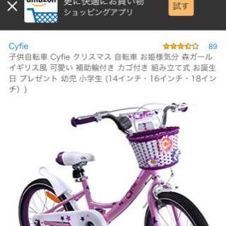 こどもの自転車ほしいので。だれかあったらつがいません。いますか?の画像