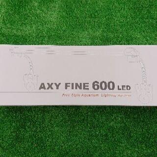 新品アクシーファイン600LED