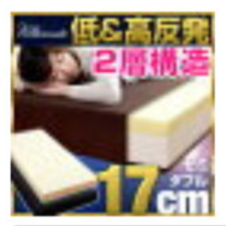 【無料】マットレス(セミダブル) 低反発&高反発