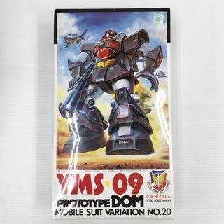 未組立☆バンダイ 1/100 プロトタイプドム YMS-09 M...