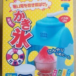 かき氷☆未使用✨