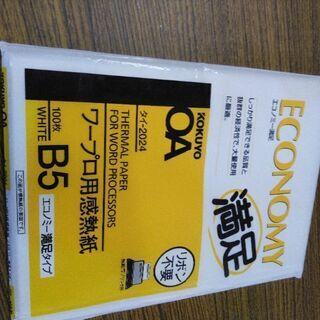 コクヨ ワープロ用感熱紙(B5)