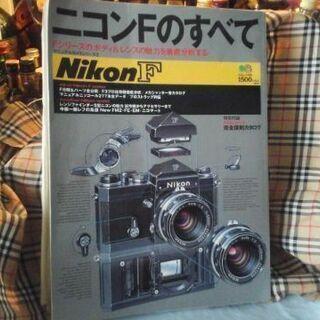 値下げ ニコンFのすべて(NikonF復活カタログ付き)