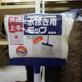 新品 モップ フック式 水拭き用 糸付き 札幌市豊平区美園 リサ...