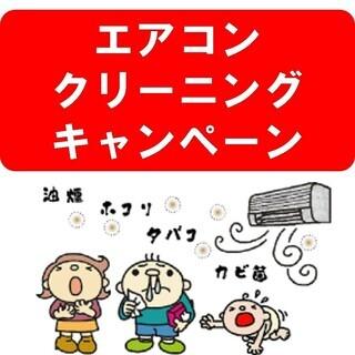 【期間限定キャンペーン】  エアコンクリーニング  5000円~