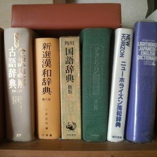 【古本】色々な辞書(7冊まとめて)