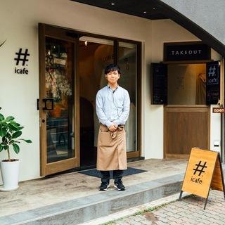 高知県でカフェ2店舗NEW OPEN!オープニングスタッフ大募集...