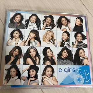 E-girls シングル『クルクル』(CD+ミュージックカード付き)