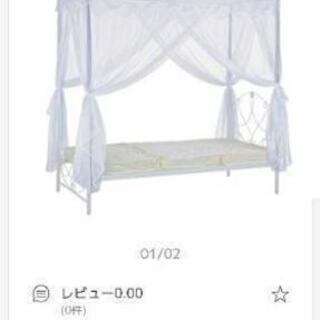 値下げしましたお姫様ベッド☆天蓋&カーテンのみ
