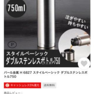 ダブルステンレスボトル750 水筒