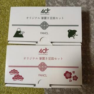 ファンケル40th Anniversary オリジナル  箸置き...