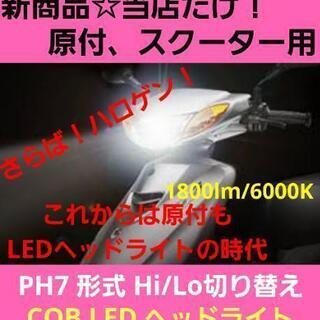 超大人気☆原付/スクーターに!爆光 PH7/PH12 Hi/Lo...