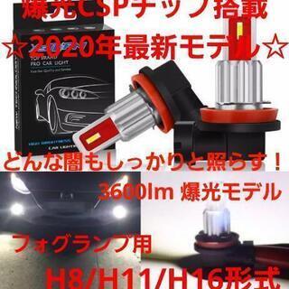 2020年最新モデル♪360° 地面照らす☆爆光 H8/H11 ...