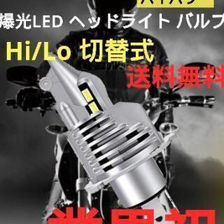 2019最新モデル!業界初!超爆光 H4 HI/LO切り替え式 ...