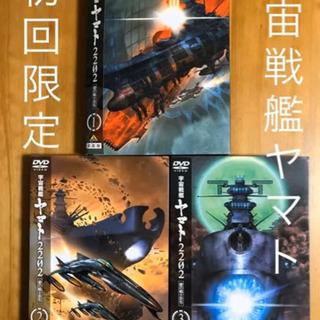 宇宙戦艦ヤマト2202 愛の戦士たち 1~2巻 初回限定
