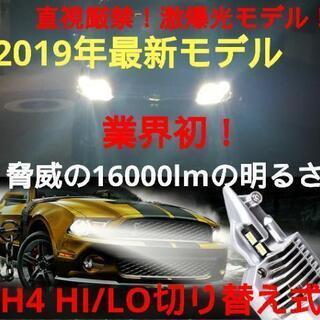 2019年最新!業界初!超爆光 H4 HI/LO切り替え LED...