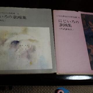 いわさきちひろ 作品集2冊セット 画集 絵本