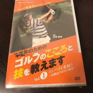【新品】NHK趣味悠々 中高年のためのゴルフのこころと技を教えま...