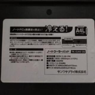 ノートPC用クーラーパッド① AC 電源