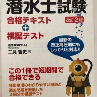7日間マスター 潜水士試験 合格テキスト+模擬テスト