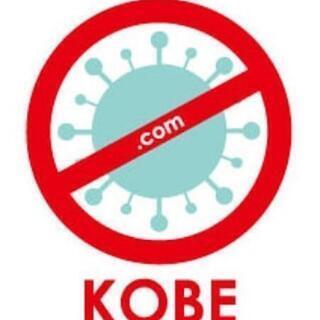 新型コロナウイルスに対する除菌消毒作業なら神戸 除菌.comにお...