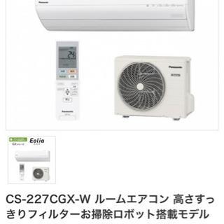 CSー227CGX 新品 主に6畳用 工事費用込み