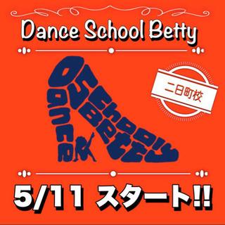 新しいダンススクール!仙台市青葉区二日町にオープン!ダンススクー...