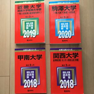 赤本 駒沢大学