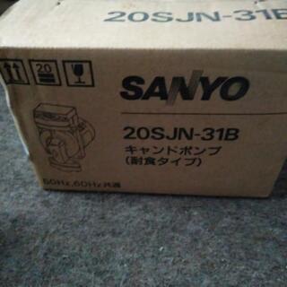 ( 新品未開封 ) SANYO温水循環ポンプ