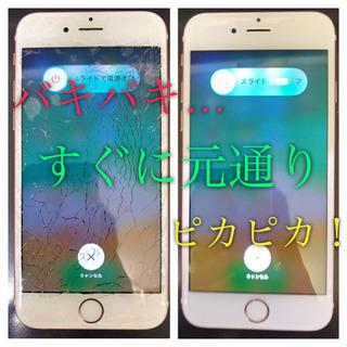 バキバキのiPhone 郵送修理いたします