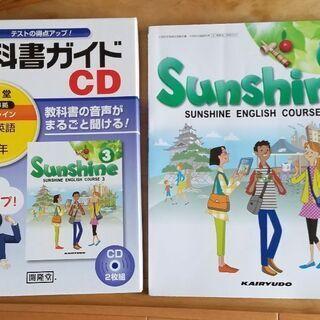 中学英語教科書 Sunshine3 CD付き