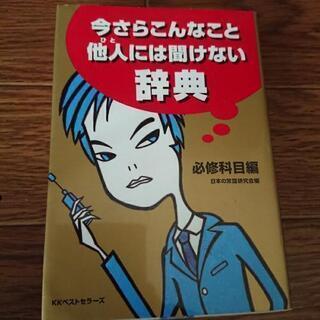 今さらこんなこと他人には聞けない辞典 日本の常識研究所