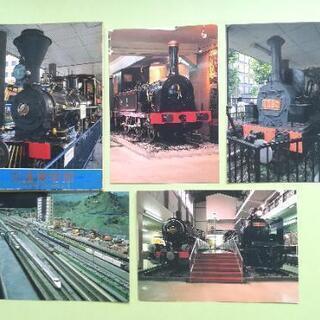 旧鉄道博物館 絵はがきセット