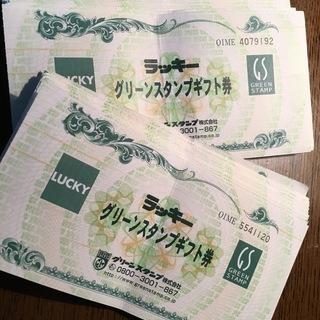 グリーンスタンプギフト券5枚の画像