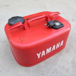 【YAMAHA】船外機用燃料タンク ボート用品