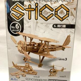 Stico(スティコ) -アーテック 工作キット プロペラ機(3...