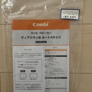 【お値下げ】☆コンビ☆ベビーカー ディアクラッセ オート4キャス XB-500 メモリアルモデル メモリアルレッド  - 売ります・あげます