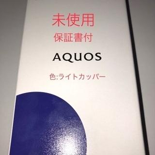 【未使用】【保証書付】SHARP AQUOS sense3 li...