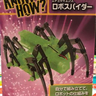 作って遊ぼう!★歩くロボスパイダー★トイザらス サイエンスシリーズ