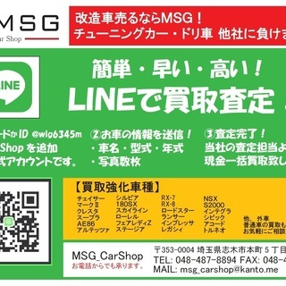 【買取】 ◆LINE買取査定◆ 車買取 改造車買取 お任せ下さい...