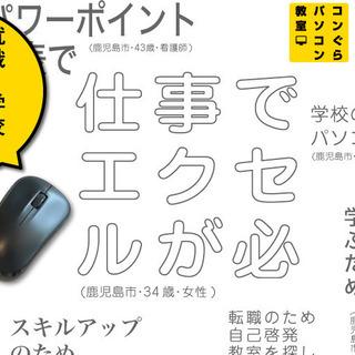 10万円給付金でPCスキルUP!転職求人エクセル+ワード講座(今...