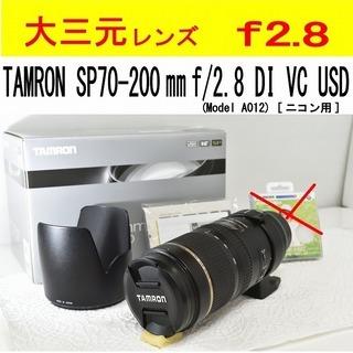 TAMRON SP70-200㎜ f/2.8 DI VC USD...