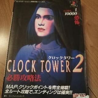 クロックタワー2の攻略本
