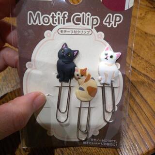 猫のクリップ