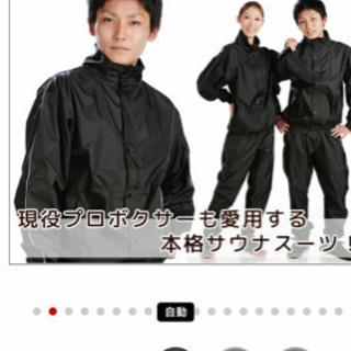 【  美品⠀】協栄ジム認定 サウナスーツ Lサイズ