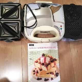 最終値下げ【未使用】旧ビタントニオ ワッフル&ホットサンドメーカー