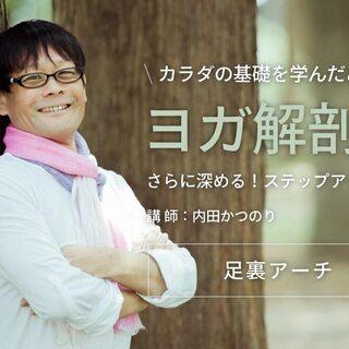 【5/23】 【オンライン】ヨガ解剖学:足裏セラピーワークショップ