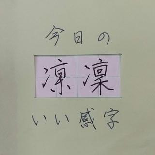 万年筆で「いい感字」 今日は「凛」 20200511 ペン字お手本動画