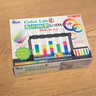 色の科学じっけんセット 【教材】