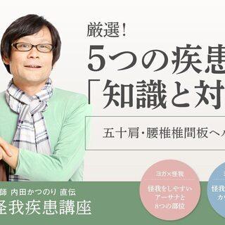 【3/12】【オンライン】ヨガ×怪我・疾患講座:~五十肩・腰椎椎...